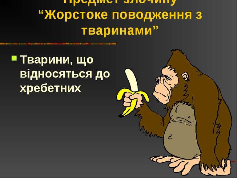 """Предмет злочину """"Жорстоке поводження з тваринами"""" Тварини, що відносяться до ..."""