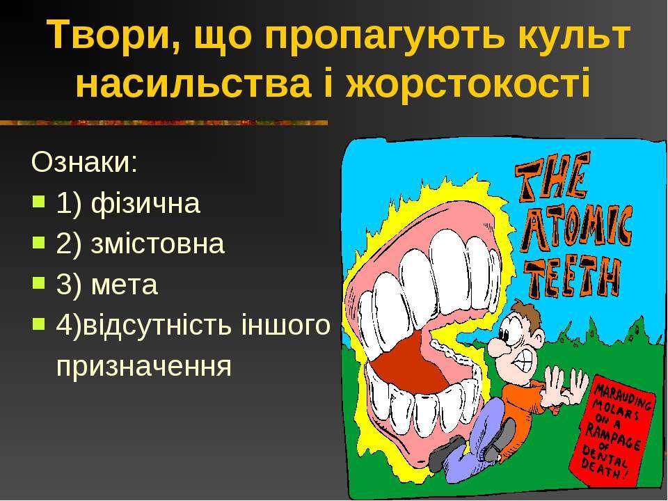 Твори, що пропагують культ насильства і жорстокості Ознаки: 1) фізична 2) змі...