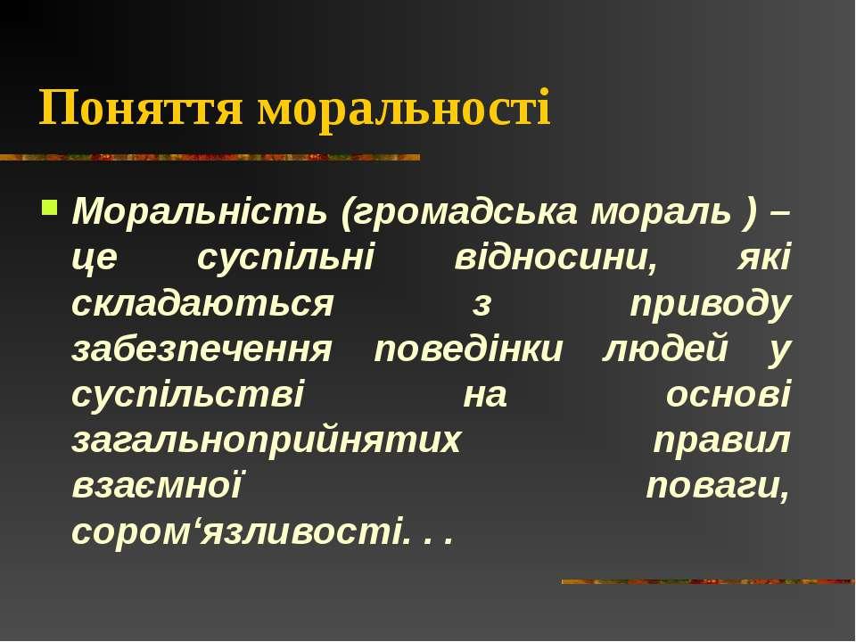 Поняття моральності Моральність (громадська мораль ) – це суспільні відносини...
