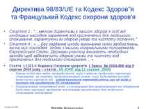 """Директива 98/83/UE та Кодекс Здоров""""я та Французький Кодекс охорони здоров'я ..."""