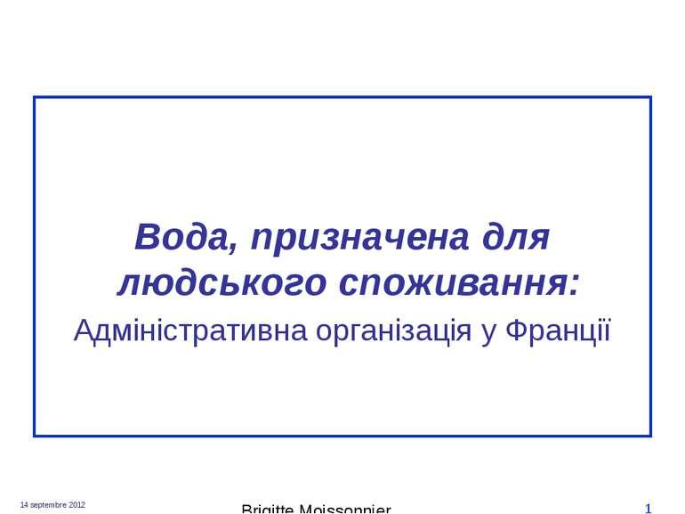 Вода, призначена для людського споживання: Адміністративна організація у Фран...
