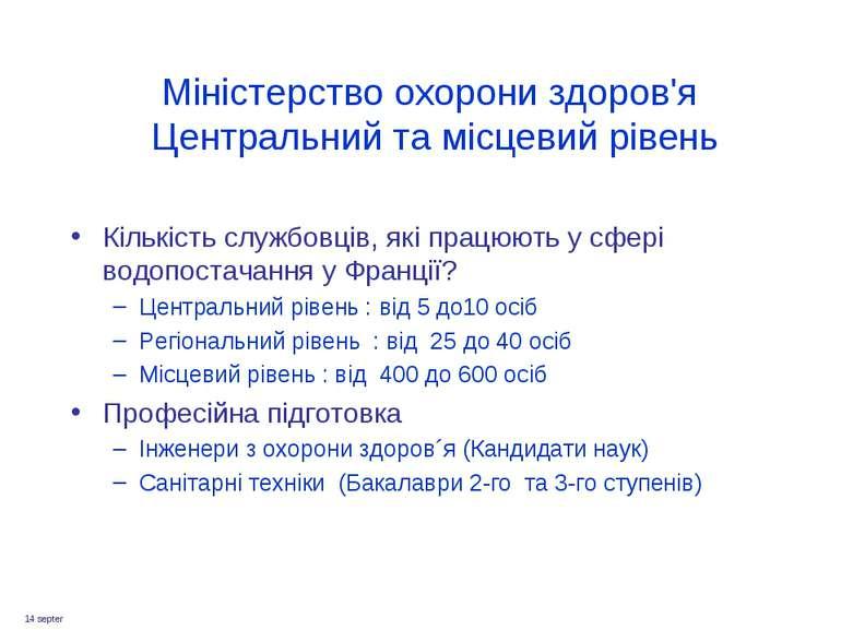 Міністерство охорони здоров'я Центральний та місцевий рівень Кількість службо...