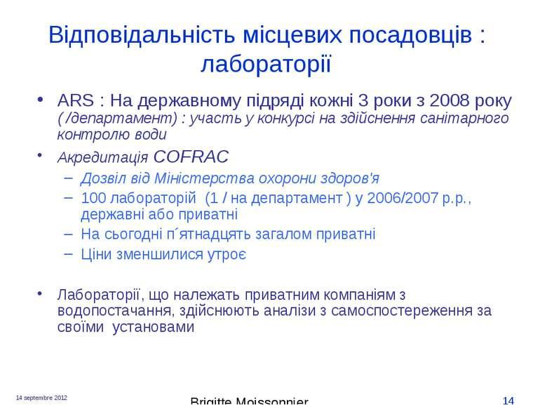 Відповідальність місцевих посадовців : лабораторії ARS : На державному підряд...