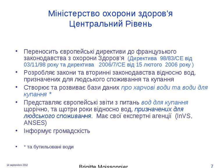Міністерство охорони здоров'я Центральний Рівень Переносить європейські дирек...