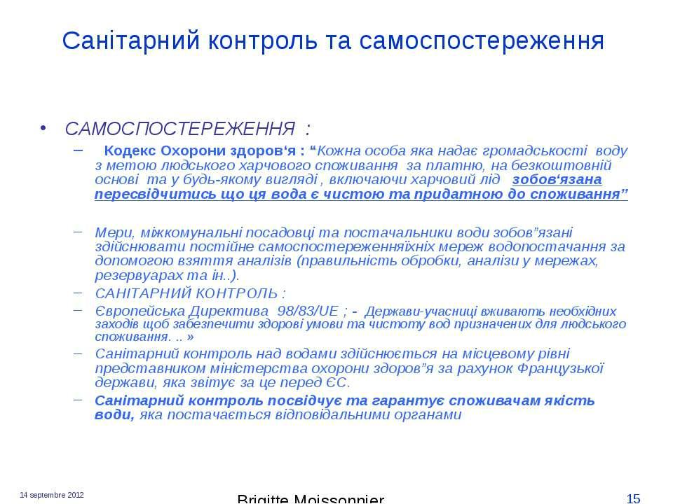 Санітарний контроль та самоспостереження САМОСПОСТЕРЕЖЕННЯ :  Кодекс Охорони...