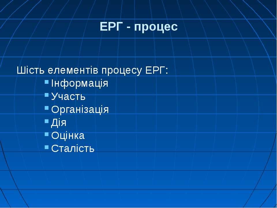 ЕРГ - процес Шість елементів процесу ЕРГ: Інформація Участь Організація Дія О...