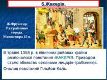 5.Жакерія. В травні 1358 р. в північних районах країни розпочалося повстання-...