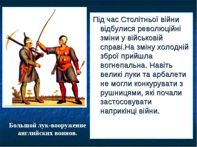 Під час Столітньої війни відбулися революційні зміни у військовій справі.На з...
