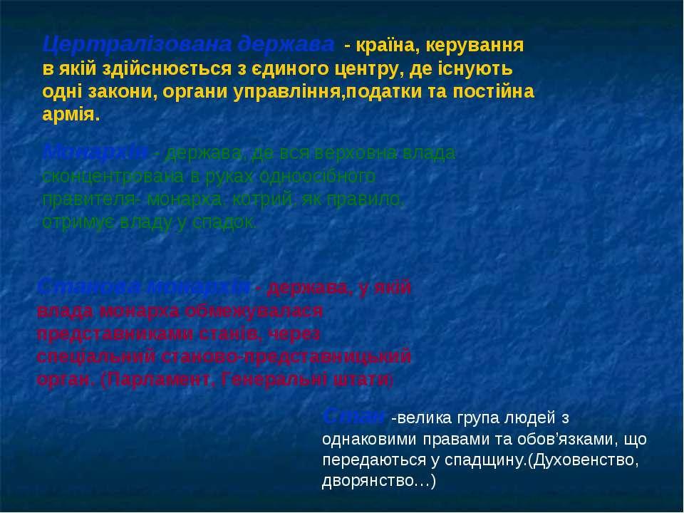 Цертралізована держава - країна, керування в якій здійснюється з єдиного цент...