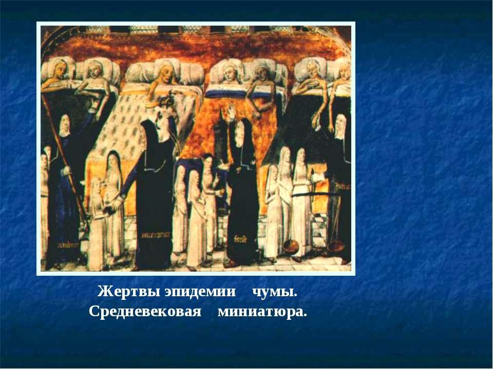 Жертвы эпидемии чумы. Средневековая миниатюра.