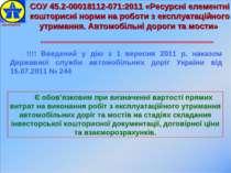 * СОУ 45.2-00018112-071:2011 «Ресурсні елементні кошторисні норми на роботи з...