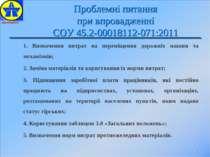 Проблемні питання при впровадженні СОУ 45.2-00018112-071:2011 1. Визначення в...
