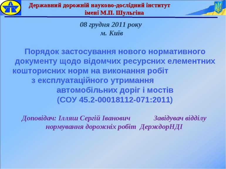 Порядок застосування нового нормативного документу щодо відомчих ресурсних ел...