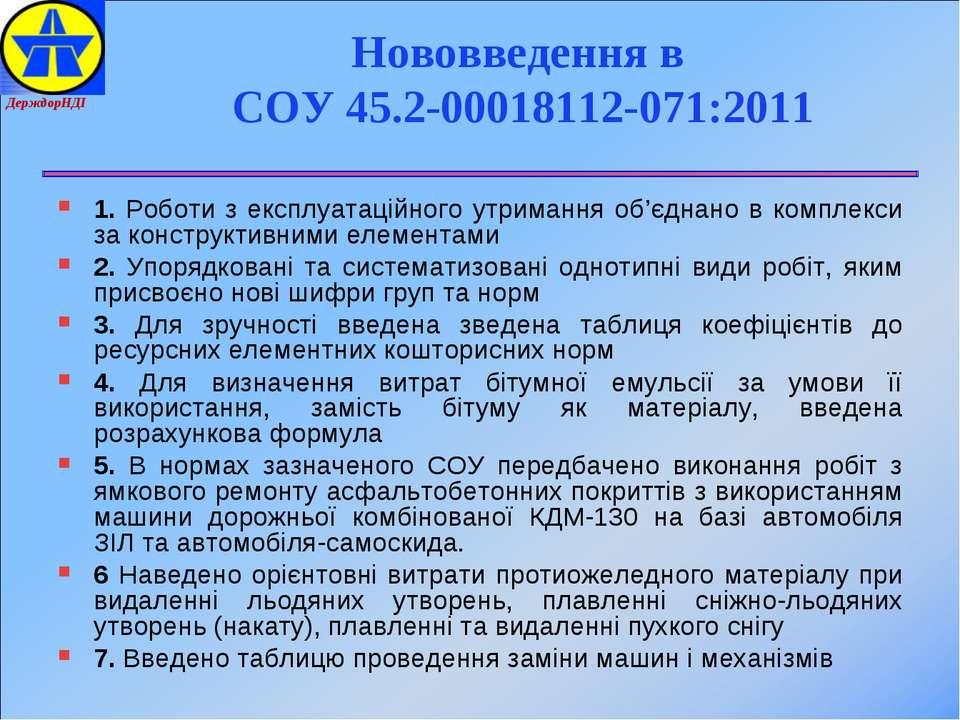 Нововведення в СОУ 45.2-00018112-071:2011 1. Роботи з експлуатаційного утрима...
