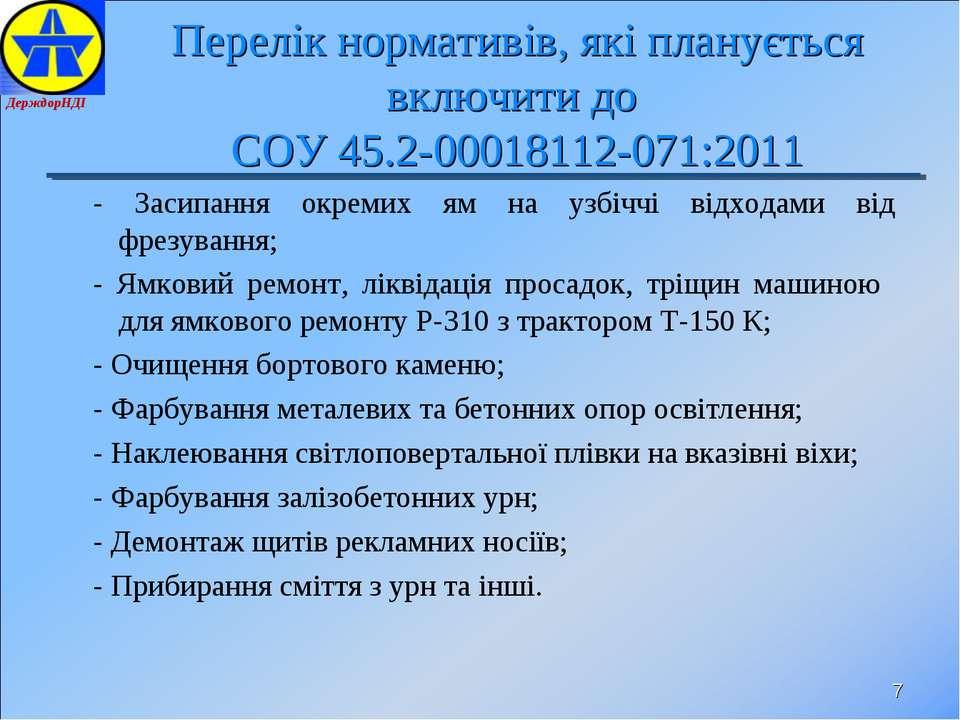 Перелік нормативів, які планується включити до СОУ 45.2-00018112-071:2011 - З...
