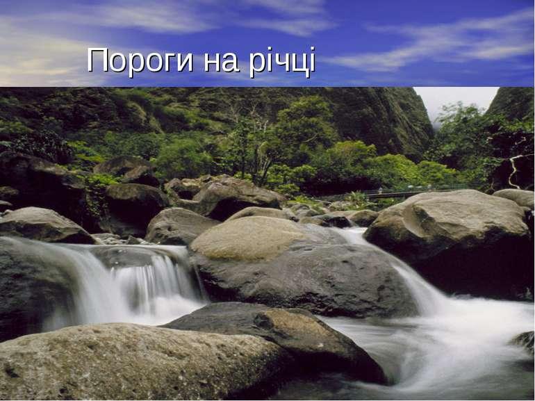 Пороги на річці