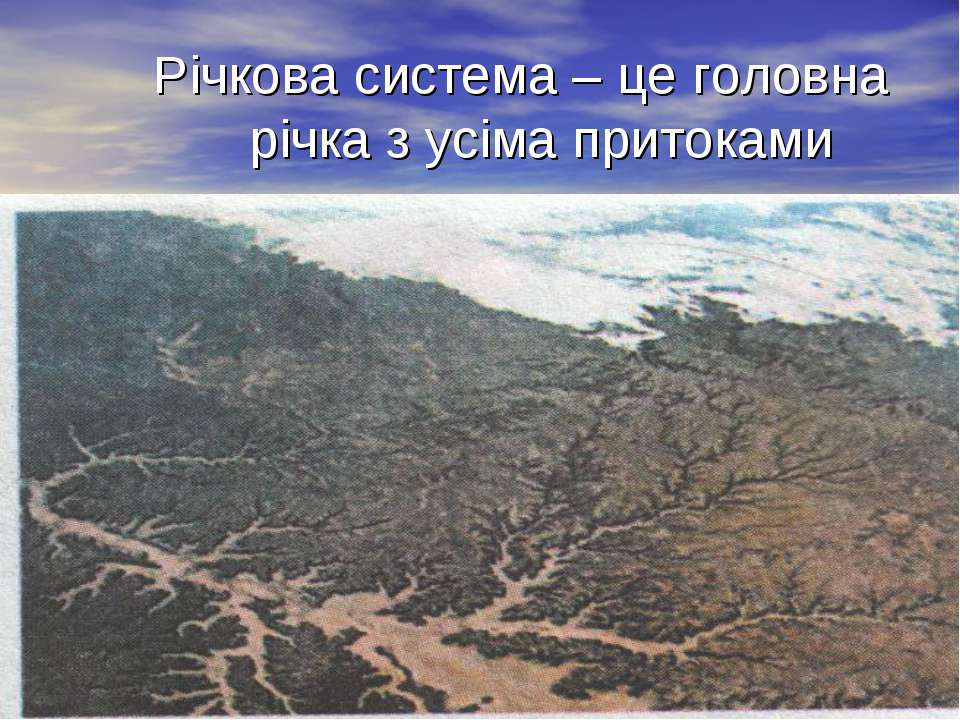 Річкова система – це головна річка з усіма притоками Річкова система (космічн...