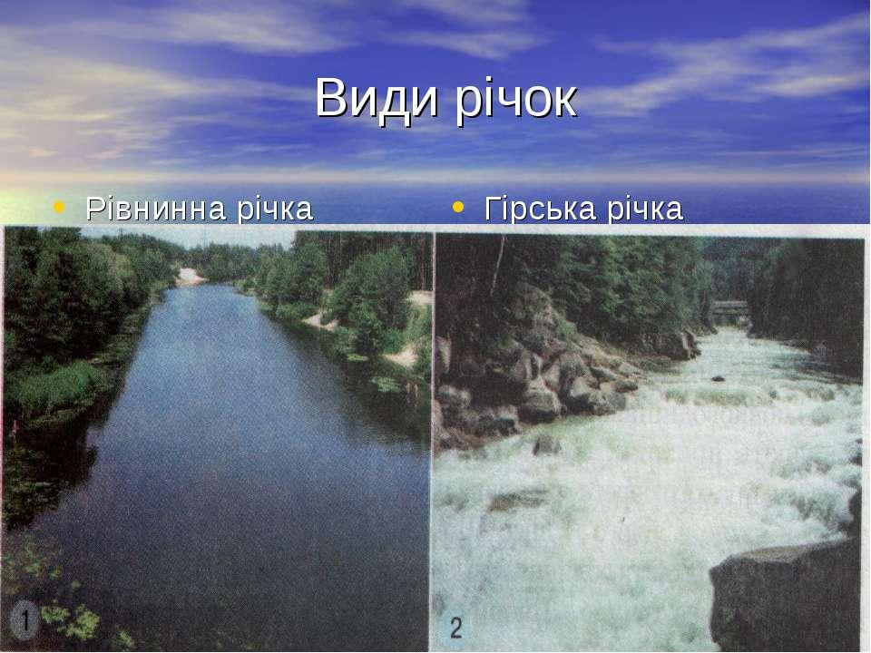 Види річок Рівнинна річка Гірська річка