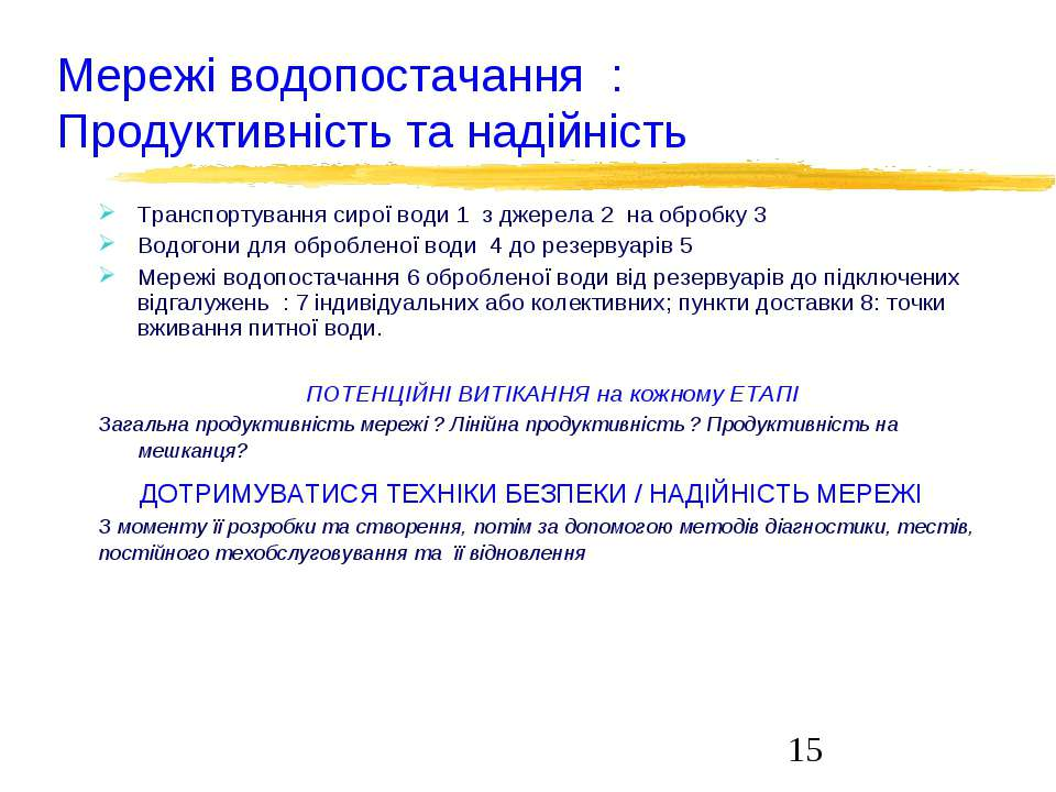 Мережі водопостачання : Продуктивність та надійність Транспортування сирої во...