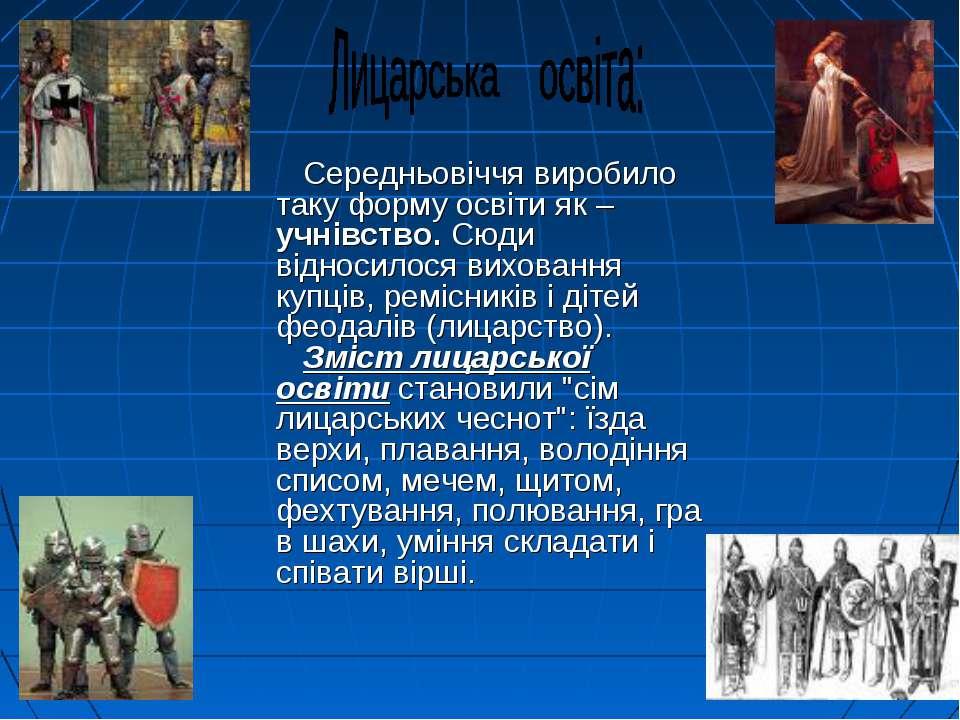 Середньовіччя виробило таку форму освіти як – учнівство. Сюди відносилося вих...