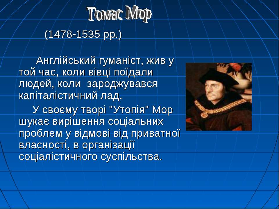 (1478-1535 рр.) Англійський гуманіст, жив у той час, коли вівці поїдали людей...