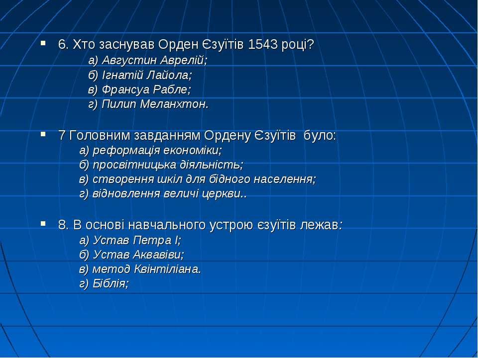 6. Хто заснував Орден Єзуїтів 1543 році? а) Августин Аврелій; б) Ігнатій Лайо...