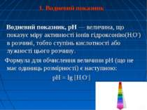 1. Водневий показник Водневий показник, pH— величина, що показує міру активн...