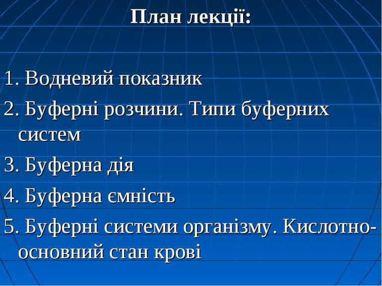 План лекції: 1. Водневий показник 2. Буферні розчини. Типи буферних систем 3....