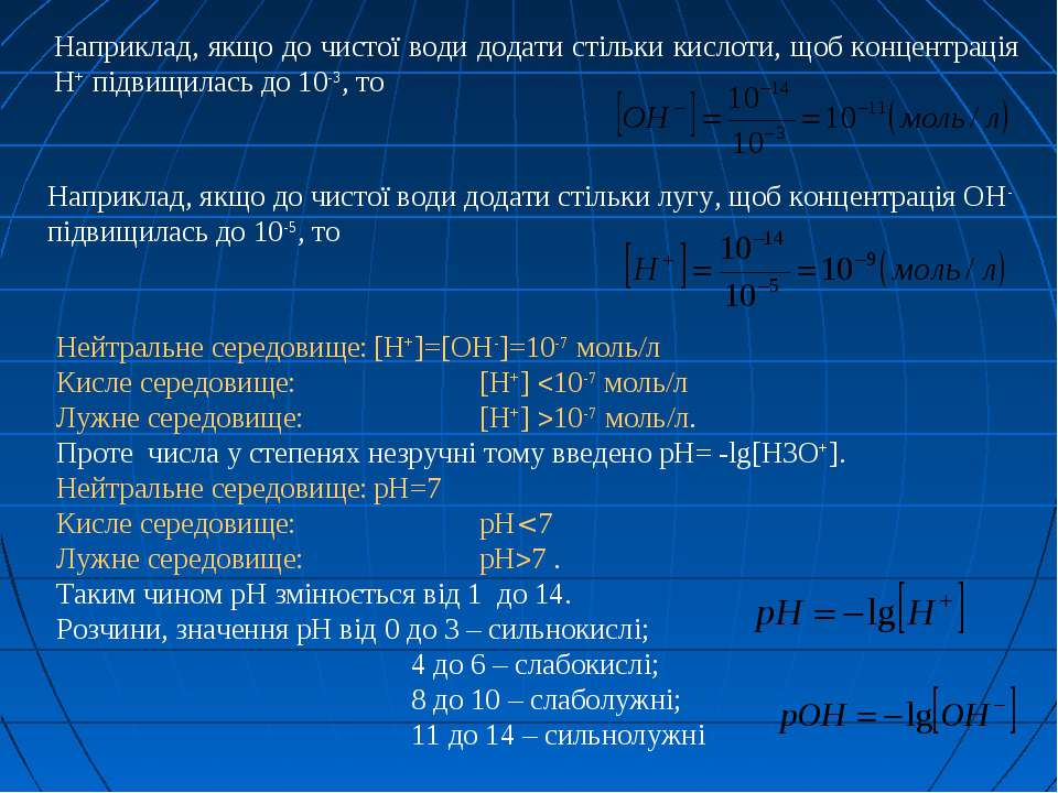 Наприклад, якщо до чистої води додати стільки кислоти, щоб концентрація Н+ пі...