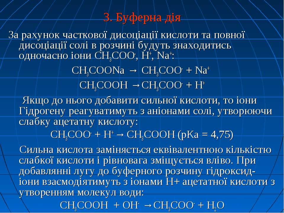 3. Буферна дія За рахунок часткової дисоціації кислоти та повної дисоціації с...