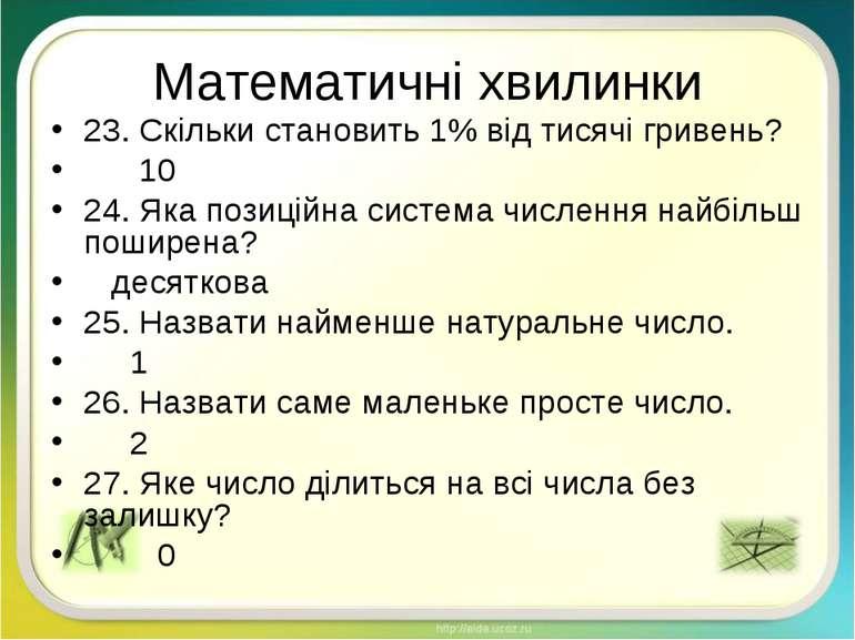 Математичні хвилинки 23. Скільки становить 1% від тисячі гривень? 10 24. Яка ...