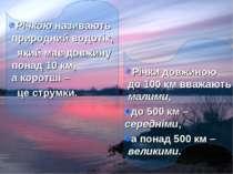 Річкою називають природний водотік, який має довжину понад 10 км, а коротші –...