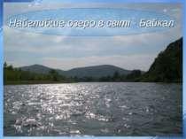 Найглибше озеро в світі - Байкал