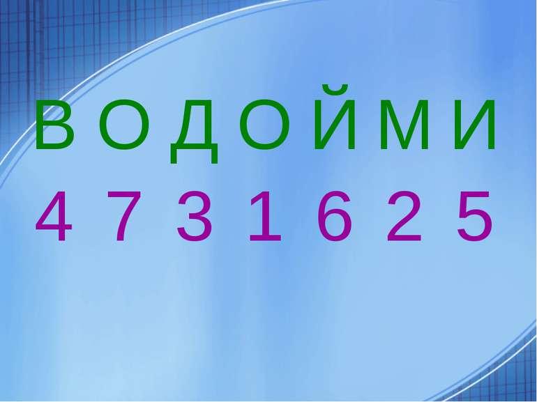 В О Д О Й М И 4 7 3 1 6 2 5