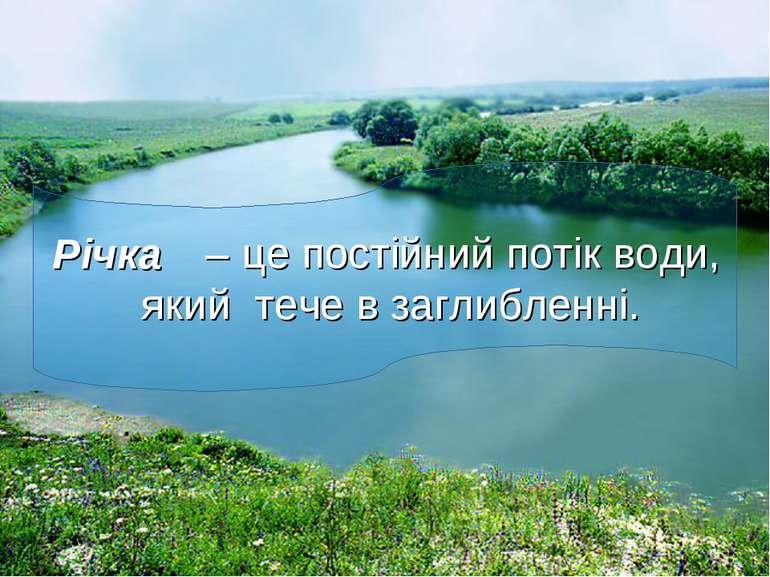 – це постійний потік води, який тече в заглибленні. Річка