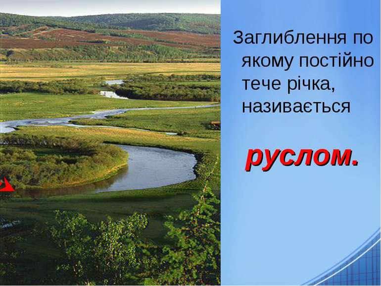 Заглиблення по якому постійно тече річка, називається руслом.