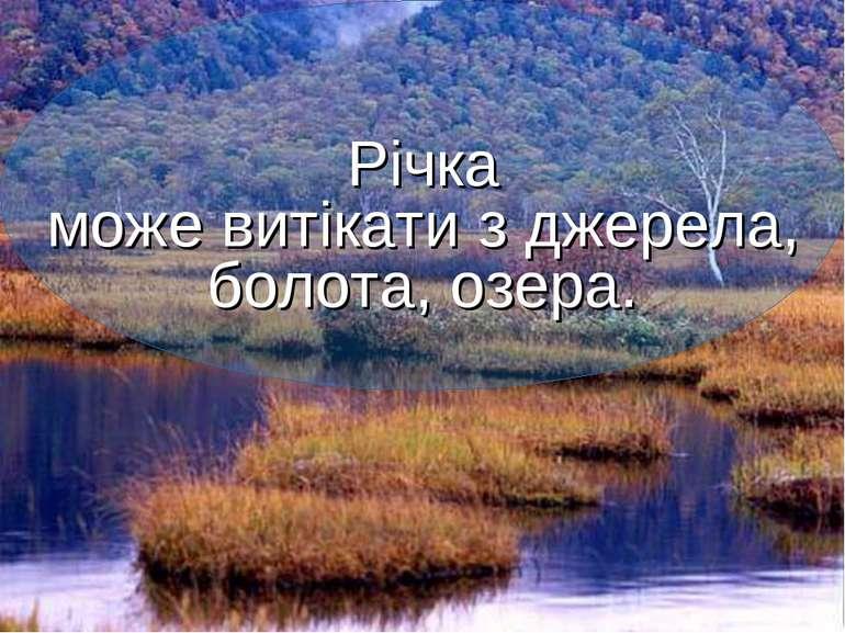 Річка може витікати з джерела, болота, озера.