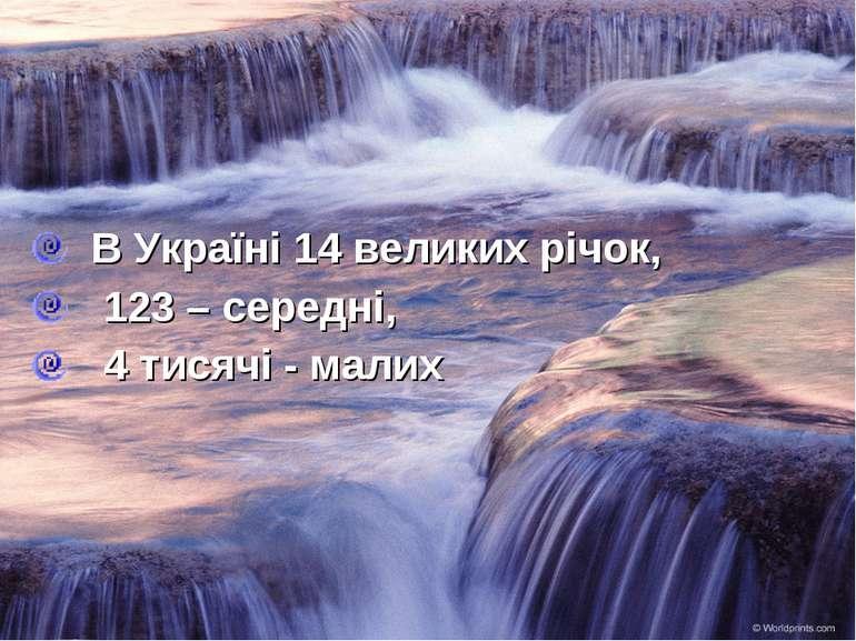 В Україні 14 великих річок, 123 – середні, 4 тисячі - малих