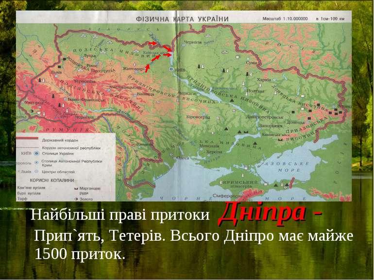 Найбільші праві притоки Дніпра - Прип`ять, Тетерів. Всього Дніпро має майже 1...