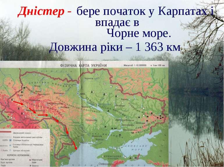Дністер - бере початок у Карпатах і впадає в Чорне море. Довжина ріки – 1 363 км