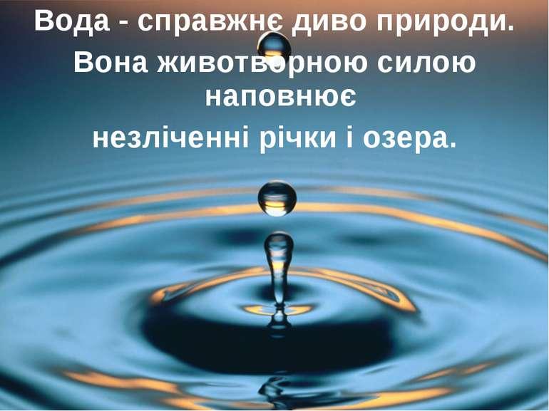 Вода - справжнє диво природи. Вона животворною силою наповнює незліченні річк...