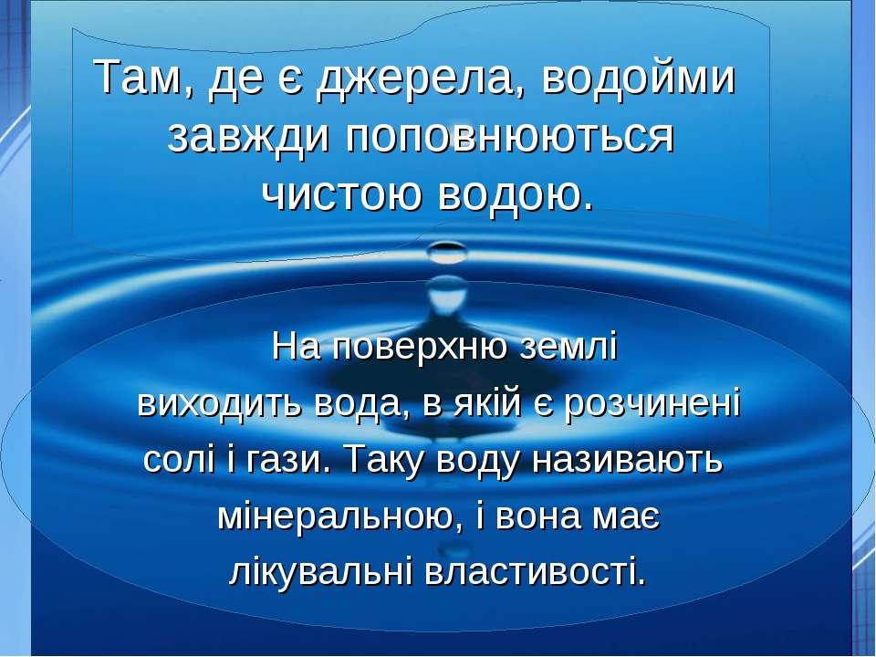 Там, де є джерела, водойми завжди поповнюються чистою водою. На поверхню земл...