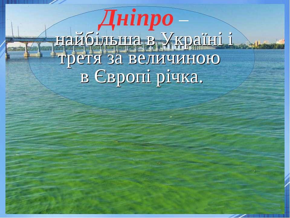 Дніпро – найбільша в Україні і третя за величиною в Європі річка.