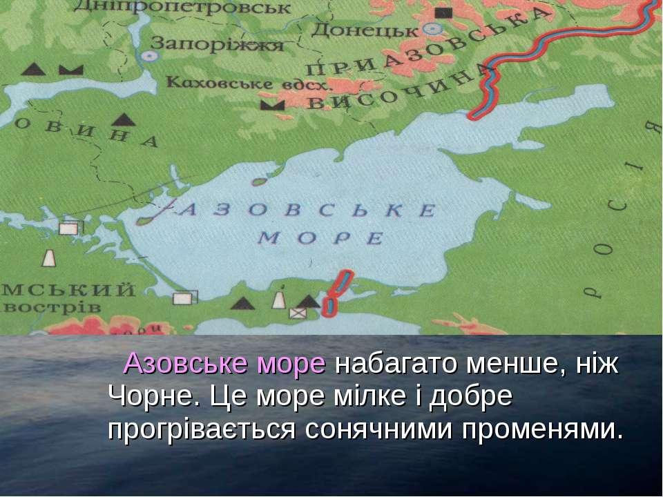 Азовське море набагато менше, ніж Чорне. Це море мілке і добре прогрівається ...