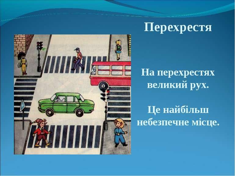 Перехрестя На перехрестях великий рух. Це найбільш небезпечне місце.