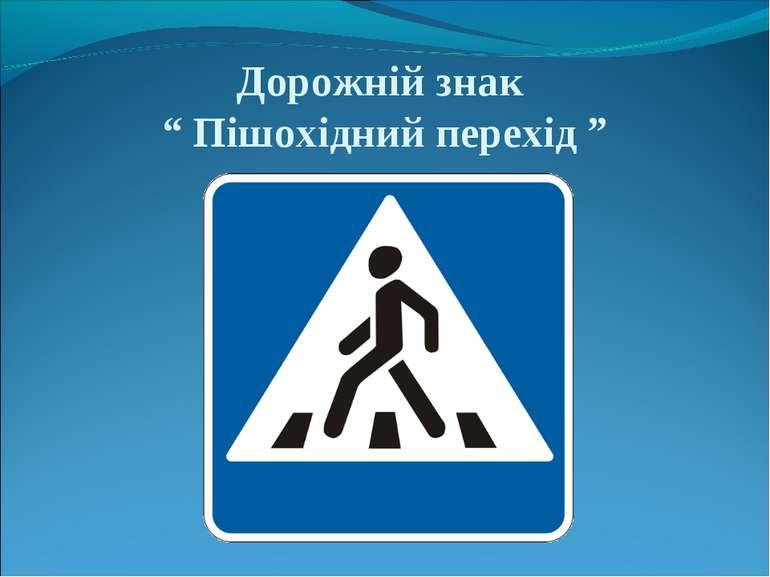 """Дорожній знак """" Пішохідний перехід """""""