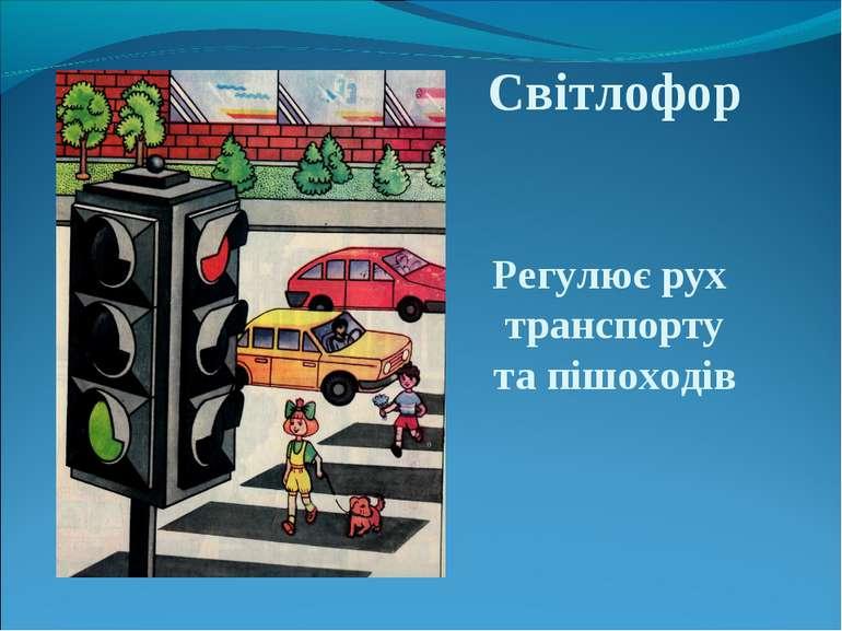 Світлофор Регулює рух транспорту та пішоходів