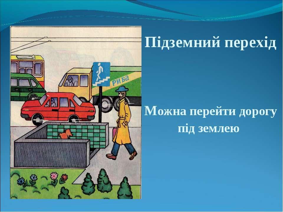 Підземний перехід Можна перейти дорогу під землею