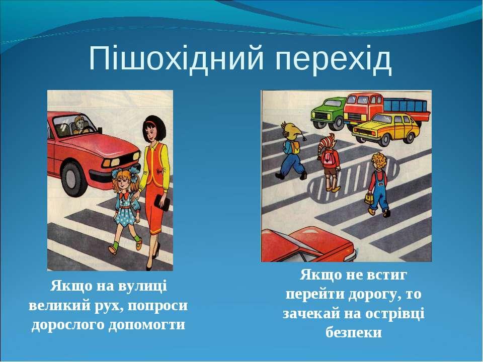 Пішохідний перехід Якщо на вулиці великий рух, попроси дорослого допомогти Як...