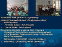 Колектив взяв участь в окружному конкурсі естрадної пісні «Конфетті». Наші ре...